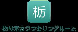 オンラインカウンセリング | 栃の木カウンセリングルーム